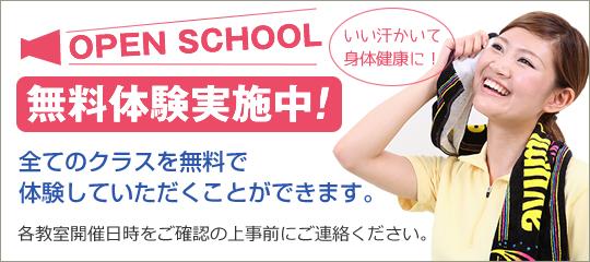 OPEN SCHOOL無料体験実施中!