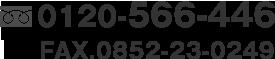 フリーダイヤル0120-566-446 FAX.0852-23-0249